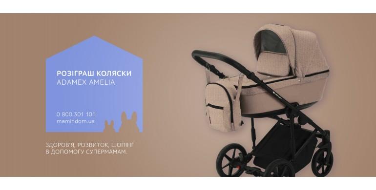 Розыгрыш коляски Adamex Amelia среди чеков от 1000 грн