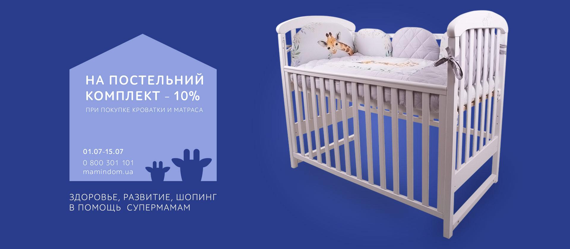 Скидка -10% на комплект постельного белья