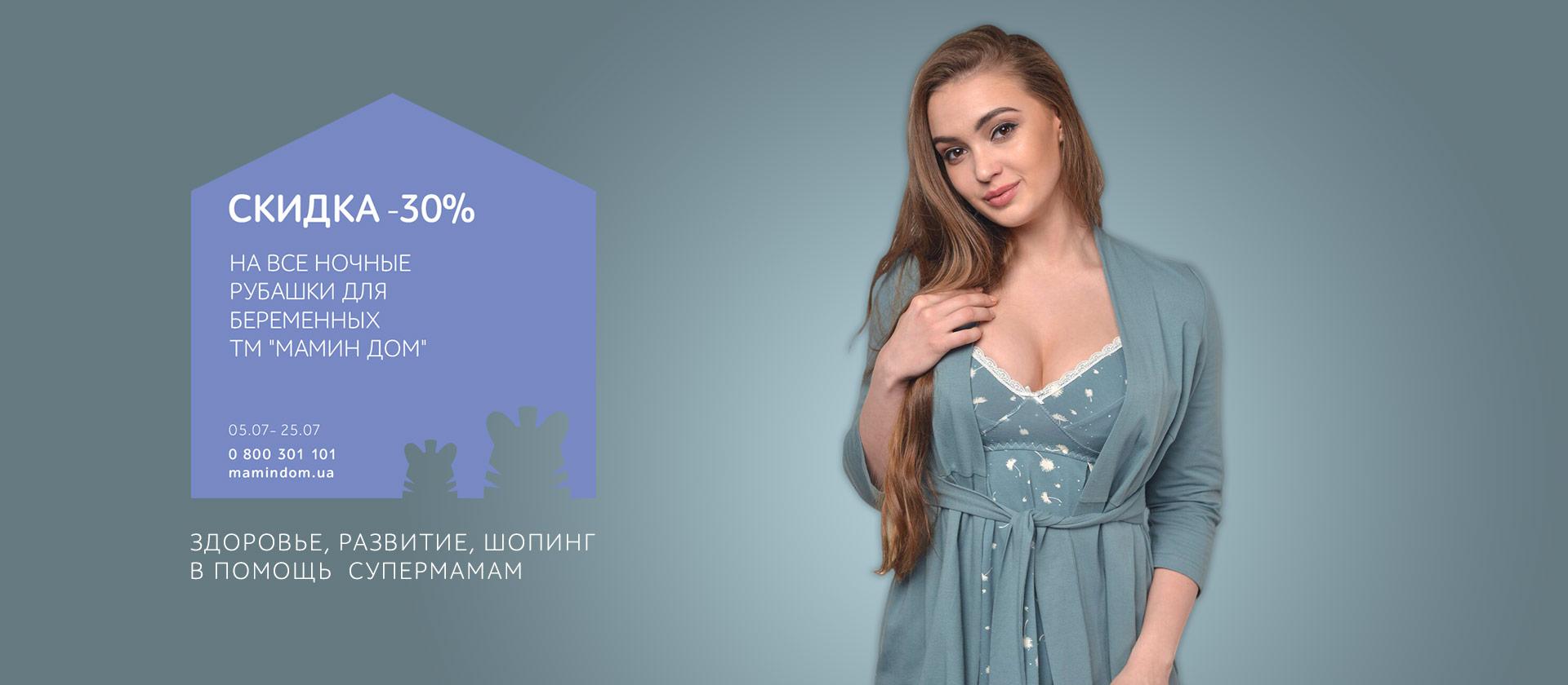 """Скидка -30% на ночные рубашки ТМ """"Мамин Дом"""""""